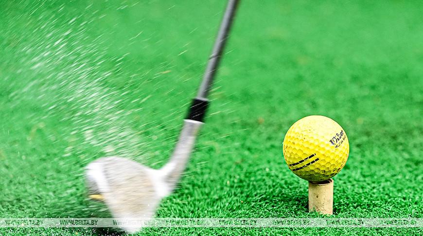 Турнир по гольфу прошел в Минске