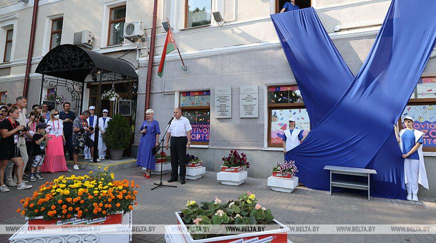 Памятную доску Родиону Бассу открыли в Витебске