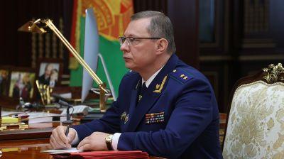 Лукашенко встретился с генеральным прокурором Беларуси