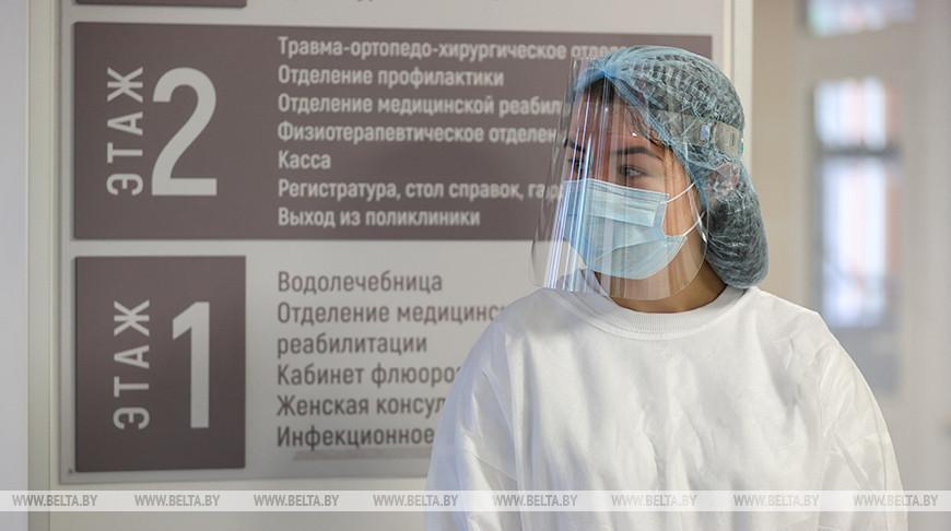 20-я городская поликлиника Минска работает в условиях COVID-19