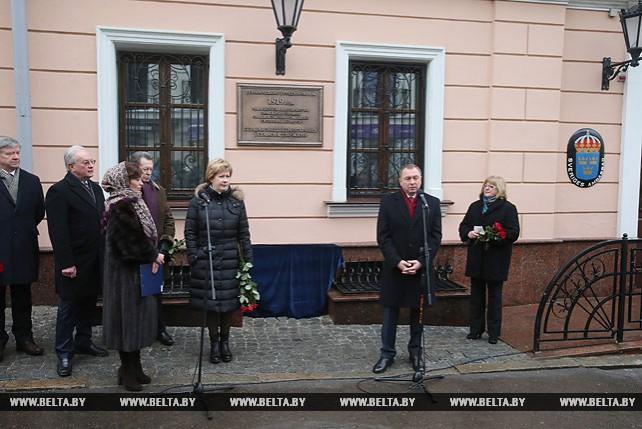 В Минске открыли мемориальную доску на месте размещения в 1919 году Комиссариата по иностранным делам ССРБ