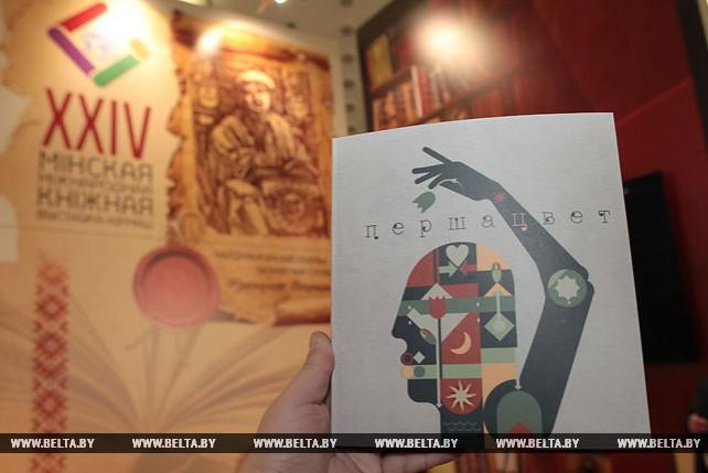 """Итоги конкурса """"Першацвет"""" подведены на Минской книжной выставке-ярмарке"""