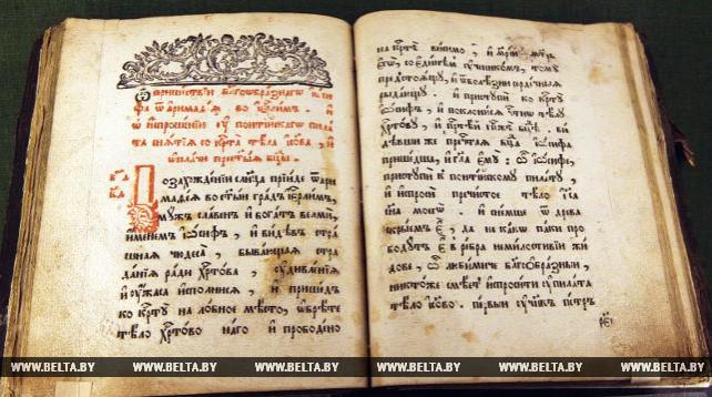 Богатая коллекция старопечатных книг и манускриптов XVI и XVIII веков собрана в Ветковском музее