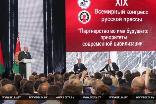 Лукашенко выступил на открытии пленарного заседания XIX Всемирного конгресса русской прессы