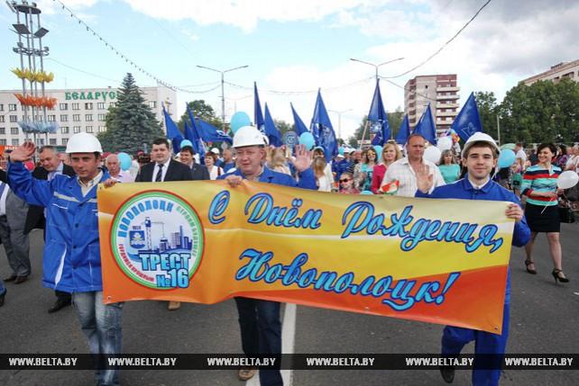 Новополоцк отметил День города