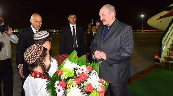Лукашенко прибыл с официальным визитом в Туркменистан