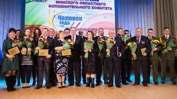 """Почетного звания """"Человек года Минщины"""" за 2016 год удостоены 22 представителя области"""