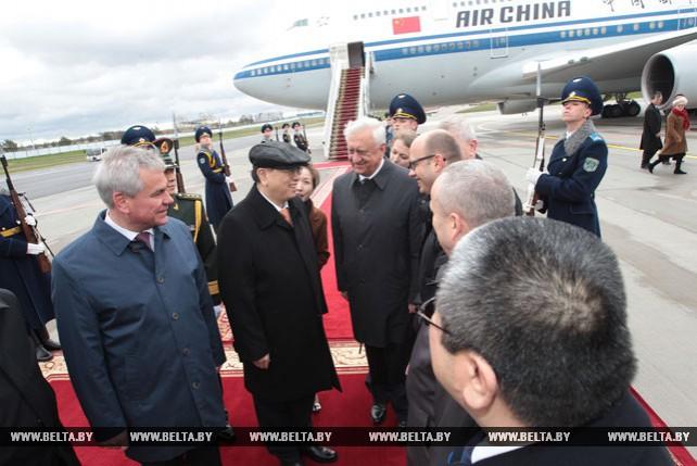 Председатель Постоянного комитета Всекитайского собрания народных представителей прибыл в Беларусь