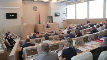 Заключительное заседание второй сессии состоялось в Совете Республики