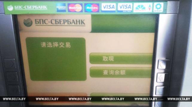 Банкоматы с китайским языком появились в Минске