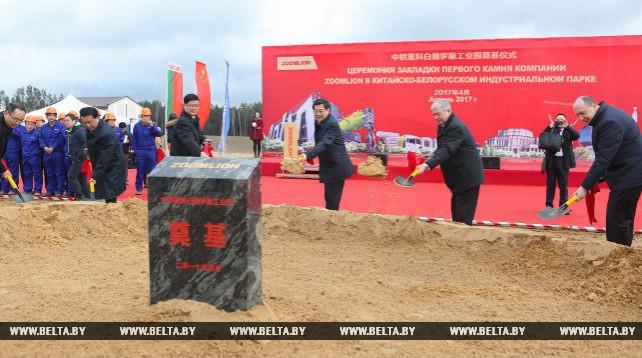 В Китайско-белорусском индустриальном парке заложили первый камень завода по созданию оборудования для спецтехники