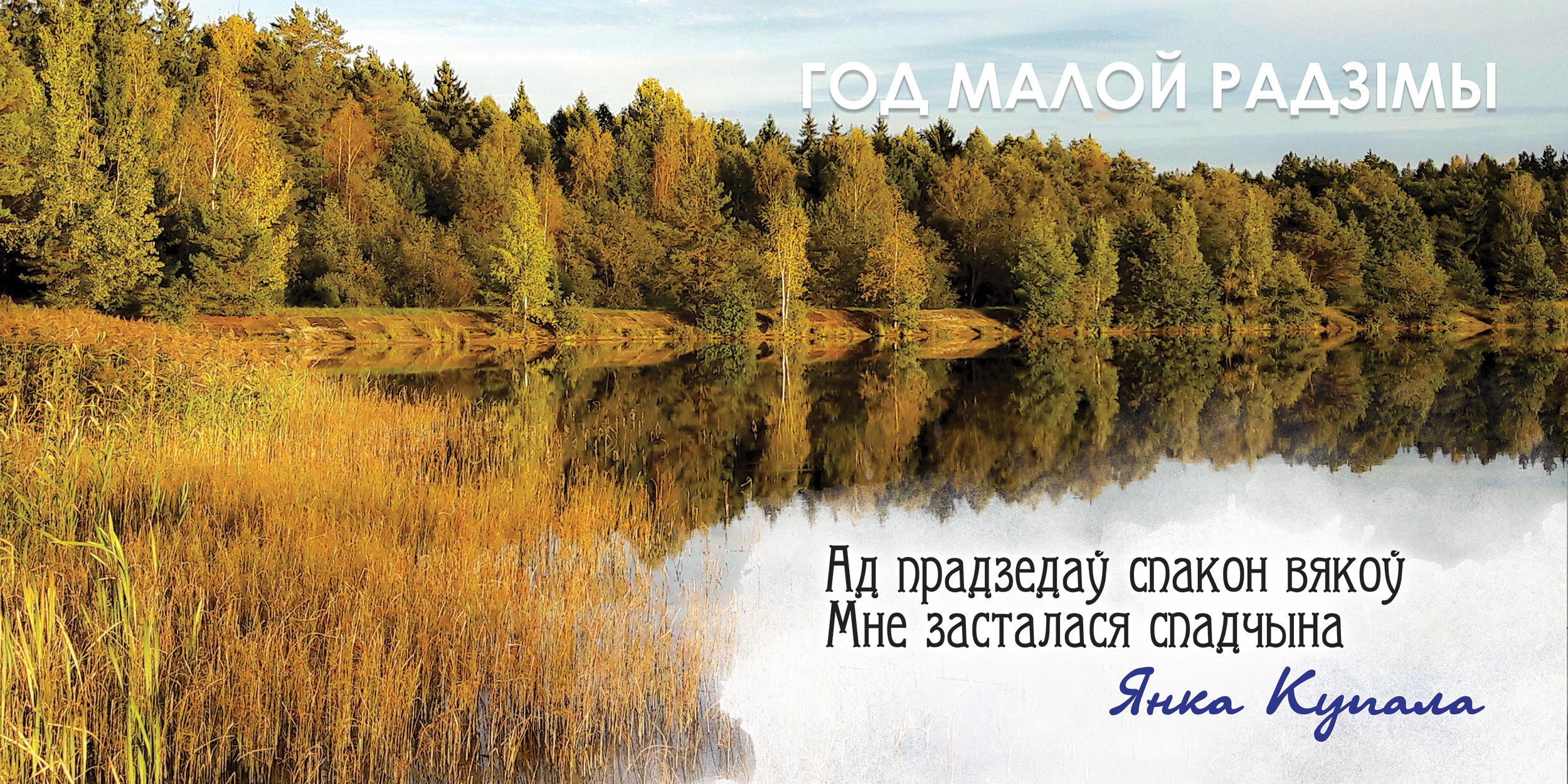 """Плакат из серии """"Год малой родины"""""""