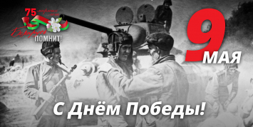 """Плакат из серии """"Беларусь помнит"""""""