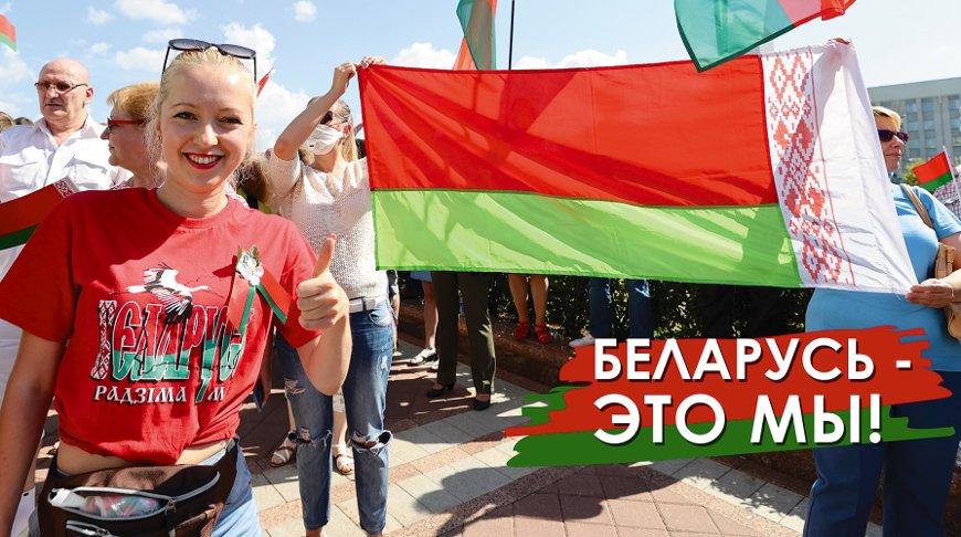 """Плакат из серии """"Беларусь - это мы"""""""