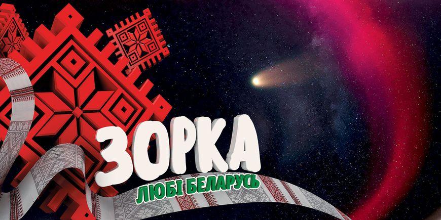 "Плакат из серии ""Люби Беларусь"""