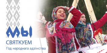 """Плакат из серии """"Год народного единства"""""""