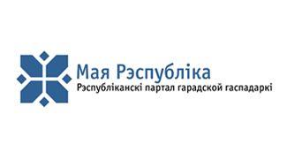 """О запуске портала """"Мая Рэспублiка"""" 115.бел"""
