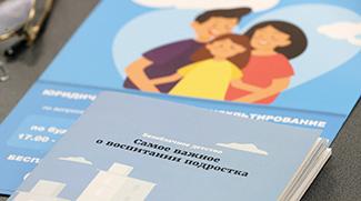 Права детей: особая поддержка и забота государства