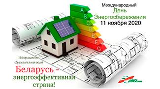 Беларусь - энергоэффективная страна