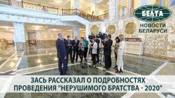 """Зась рассказал о подробностях проведения """"Нерушимого братства - 2020"""""""