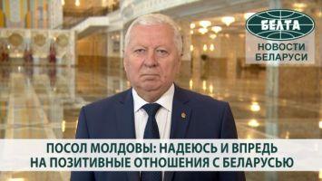 Посол Молдовы: надеюсь и впредь на позитивные отношения с Беларусью
