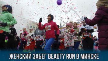 Забег Beauty run в Минске