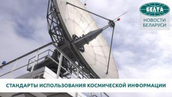 Беларусь и Россия разработают стандарты использования космической информации