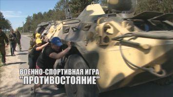 """Видеофакт: военно-спортивная игра """"Противостояние"""""""