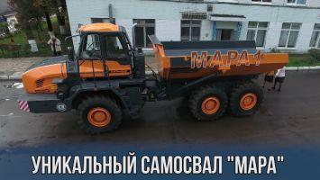 """Уникальный самосвал презентовал """"АМКОДОР"""""""