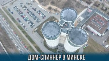 Дом-спиннер в Минске