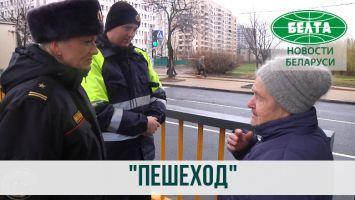 """ГАИ Минска проводит комплекс мероприятий """"Пешеход"""""""