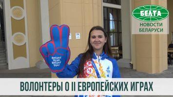 Волонтеры о работе на II Европейских играх