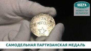 Уникальный артефакт военного времени - самодельная партизанская медаль
