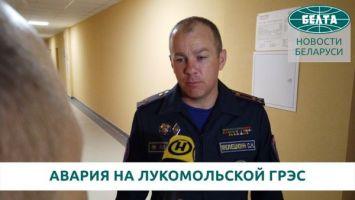 МЧС об аварийном отключении на Лукомльской ГРЭС