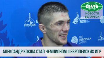 Александр Кокша стал чемпионом II Европейских игр