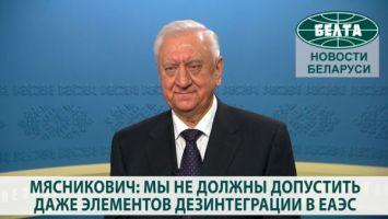 Мясникович: мы не должны допустить даже элементов дезинтеграции в ЕАЭС
