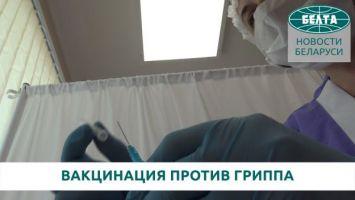 Массовая вакцинация против гриппа стартовала в Беларуси