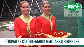 "В Минске открылась выставка ""Будпрагрэс-2018"""