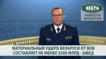 Материальный ущерб Беларуси от ВОВ составляет не менее $500 млрд - Швед