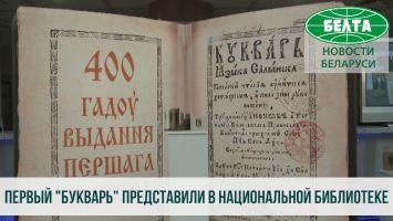 """Факсимильное издание первого """"Букваря"""" представили в Национальной библиотеке"""
