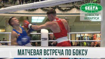 Матчевая встреча по боксу прошла в Минске
