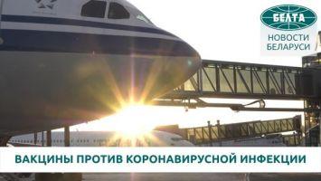 Вакцины против коронавирусной инфекции доставлены из Китая в Минск