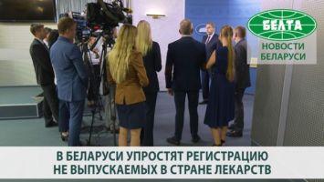 В Беларуси упростят регистрацию не выпускаемых в стране лекарств