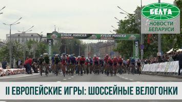 II Европейские игры: шоссейные велогонки