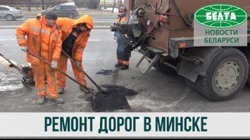 """""""Горремавтодор Мингорисполкома"""" проводит ямочный ремонт"""