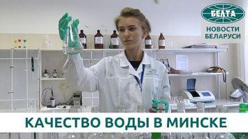 Как проверяют качество воды в Минске