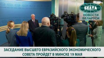Заседание Высшего Евразийского экономического совета пройдет в Минске 19 мая
