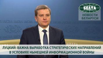 Луцкий: важна выработка стратегических направлений в условиях нынешней информационной войны