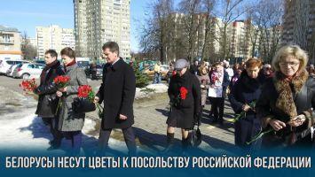 Белорусы несут цветы к посольству Российской Федерации