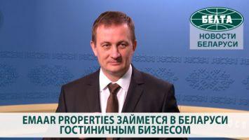 Emaar Properties займется в Беларуси гостиничным бизнесом